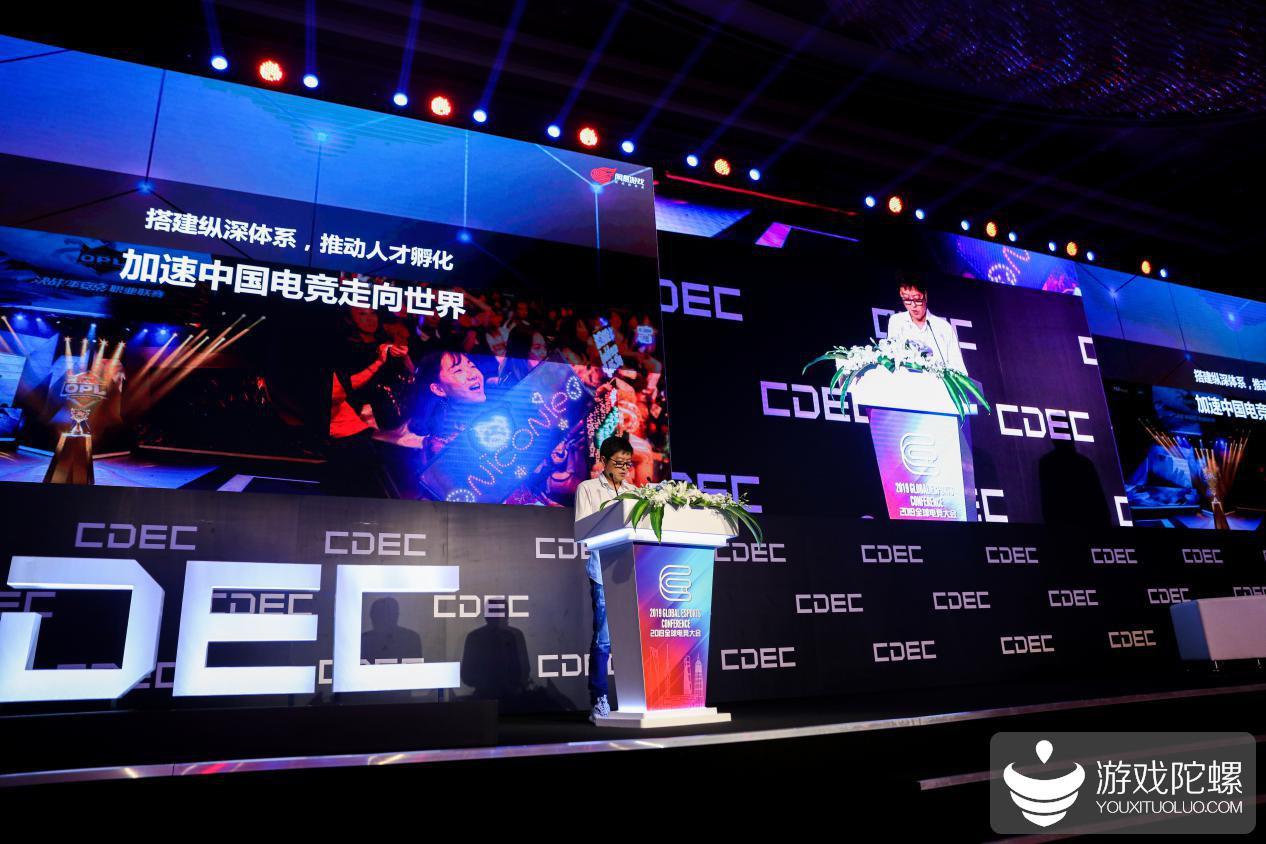 網易丁迎峰:公司計劃投資超50億在上海建電競生態園區