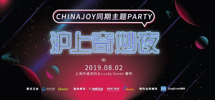 沪上奇妙夜完美落幕,高品质主题Party燃爆CJ夏夜!