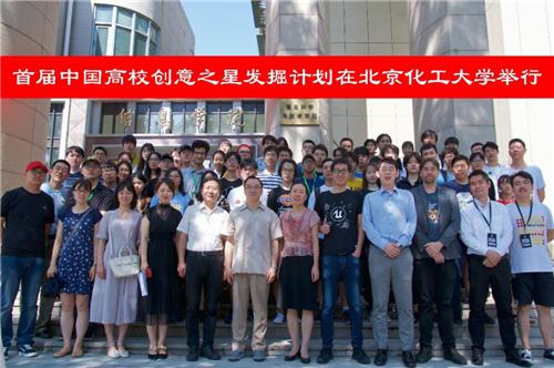 首届中国高校创意之星发掘计划 在北京化工大学完美闭幕