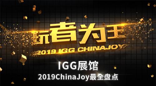 """IGG 2019ChinaJoy盘点 七大亮点彰显""""玩者为王"""""""