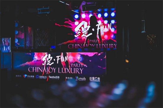 绽·Fun-Chinajoy Luxury Party圆满落幕,享受最Fun魔都夜