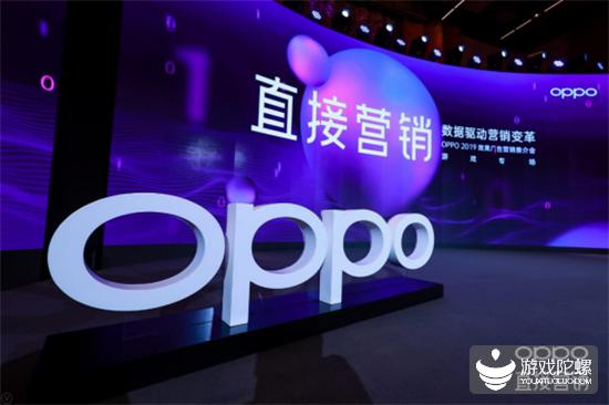 OPPO效果广告营销推介会游戏专场回顾 | 聚焦手游行业营销难题,直接营销突破增量瓶颈
