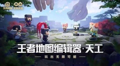 """《王者荣耀》推出""""地图编辑器""""功能,是否能成为下一个《War3》?"""