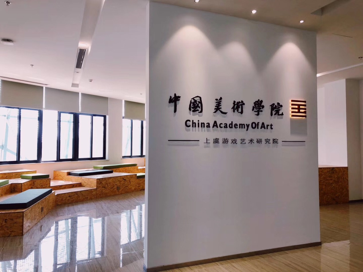 做出多款高流水高下载游戏!你所不知道的中国美术学院网游系
