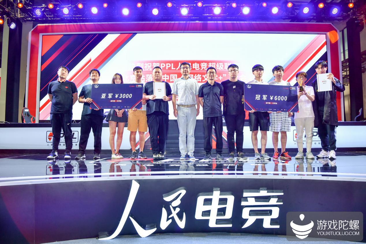 """人民電競超級聯賽PPL北京站于""""網絡文學+""""大會完美落幕"""