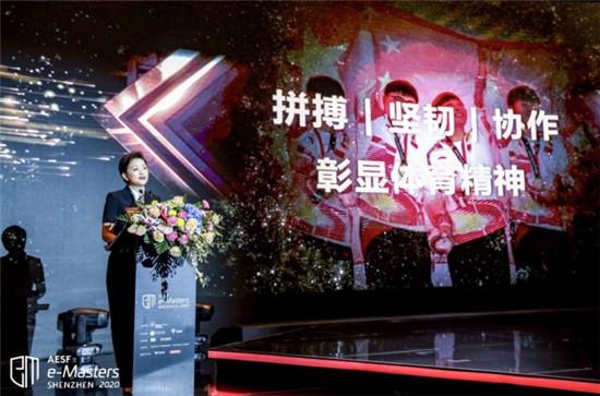AESF e-Masters亚洲电子竞技大师杯·中国赛启动仪式在深圳召开