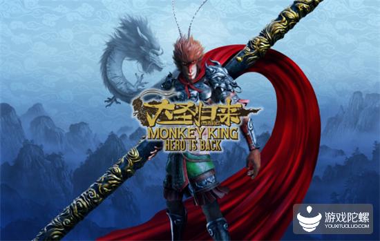 《西游记之大圣归来》Steam全球预购正式开启