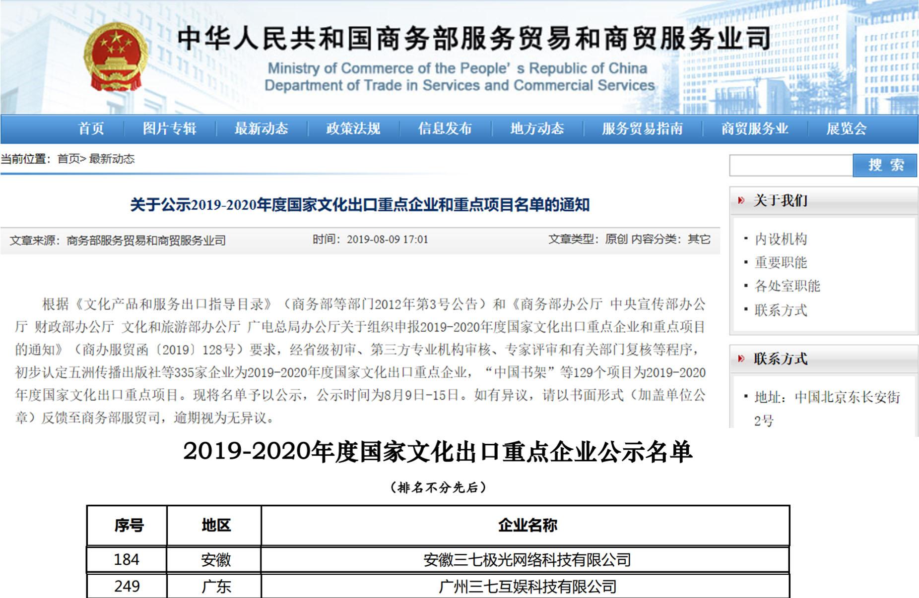 三七互娱极光网络入选2019-2020年度国家文化出口重点企业公示名单