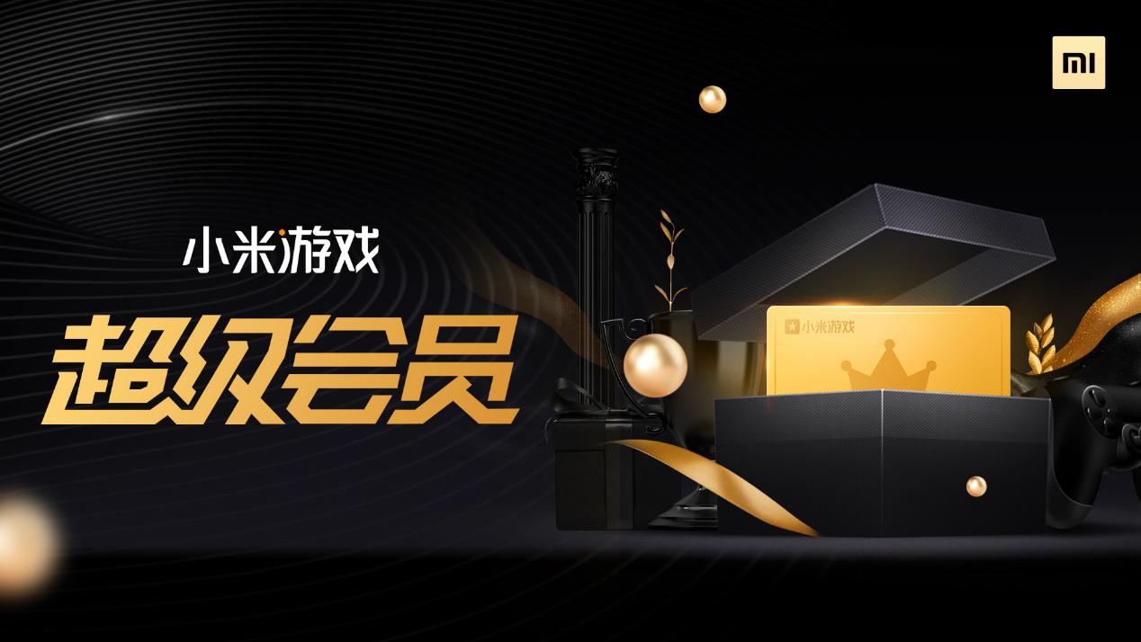 小米游戏中心全面升级 重磅发布超级会员系统