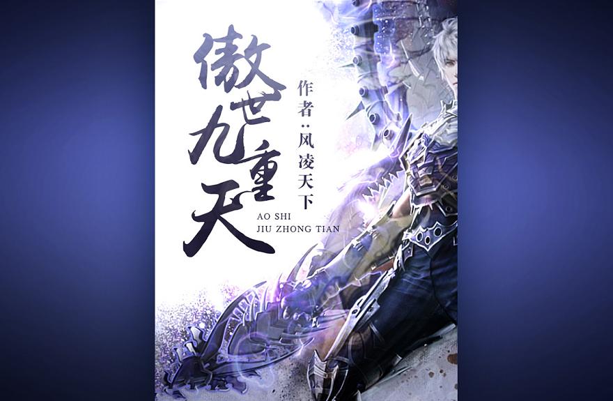 打破修仙固有套路,《傲世九重天》展示了新的游戏改编突破口