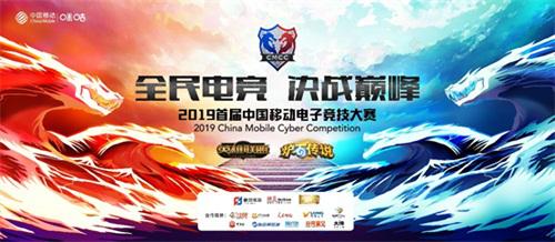 首届中国移动电子竞技大赛8月战火起燃 全民电竞狂欢正式来袭