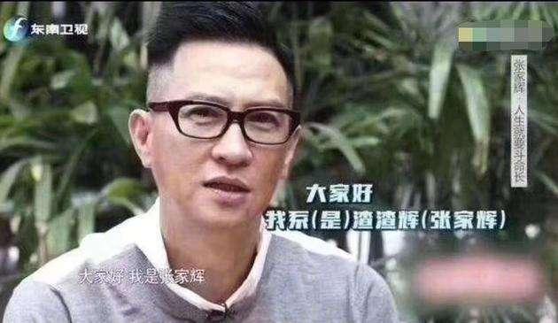 """张家辉申请""""渣渣辉""""商标,网友:很有知识产权意识"""