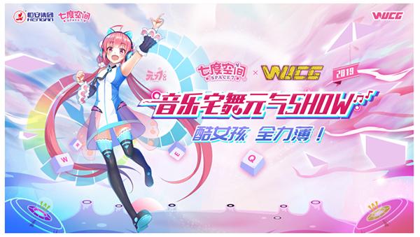 七度空间&WUCG音乐宅舞元气show首站武汉开启