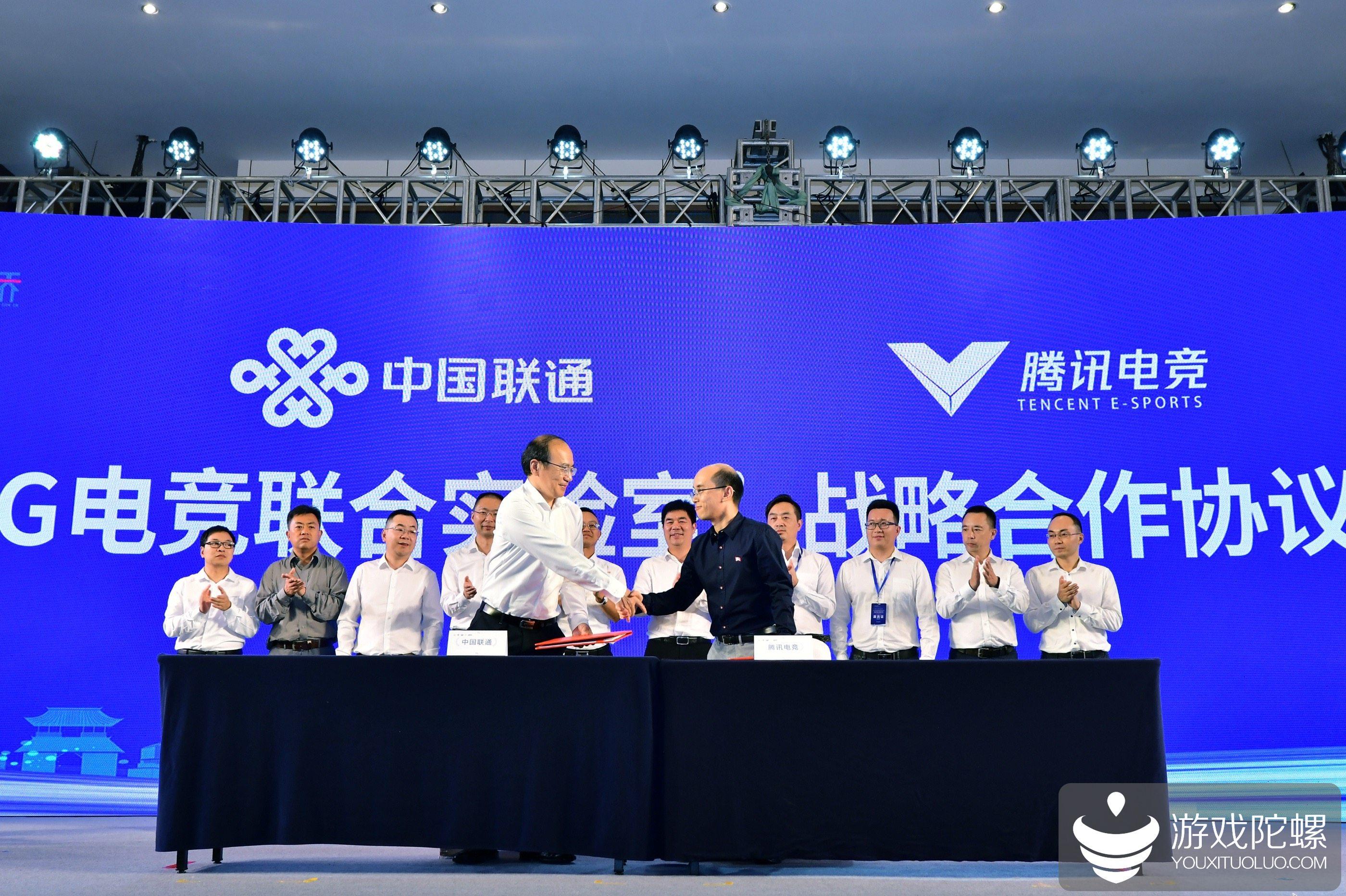 """中国联通与腾讯电竞签战略合作协议 将共建""""5G电竞联合实验室"""""""