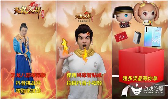 《天龙八部荣耀版》不删档测试全面开启 携手抖音发起全民鸠摩智挑战赛