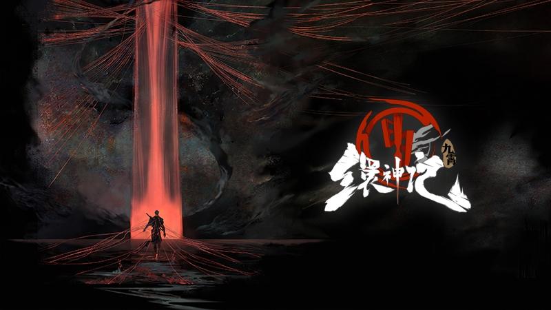 暗黑+仙侠+动作冒险,这款游戏是如何将它们融合的?