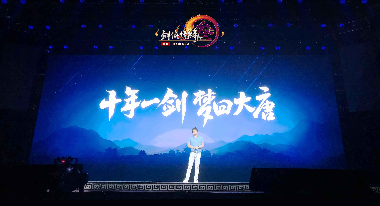 """《剑网3》年度资料片""""凌雪藏锋""""发布 全新门派曝光"""