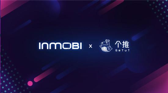 InMobi与个推签署战略合作备忘录,深度拓展数据与流量合作 - 企业资讯 - TechWeb