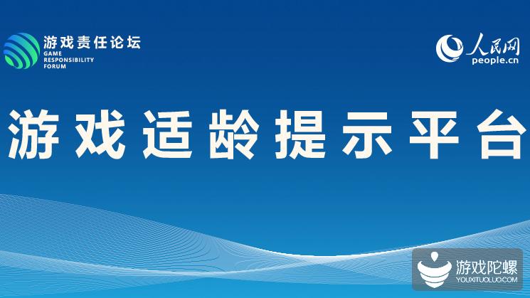 人民网游戏适龄提示平台公布第二批产品 腾讯网易盛趣等8家公司游戏参与