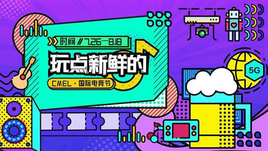 从青岛出发——CMEL国际电竞节引领电竞与城市的新对话