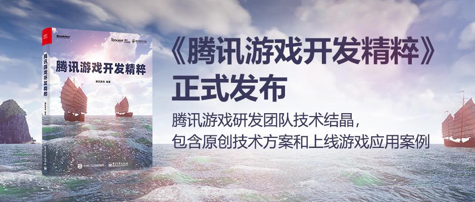 40万字内部技术结晶:《腾讯游戏开发精粹》正式发布