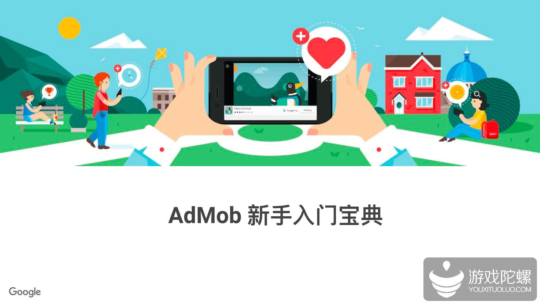 【官方重磅发布】Google AdMob 新手入门宝典