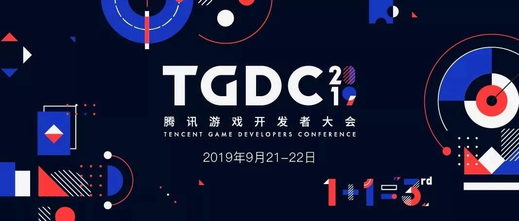 30+位大咖分享实战经验,第三届腾讯游戏开发者大会报名开启