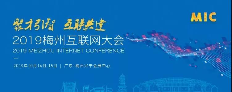 MIC2019 | 聚才引智·互联共建,2019梅州互联网大会今秋盛大召开!