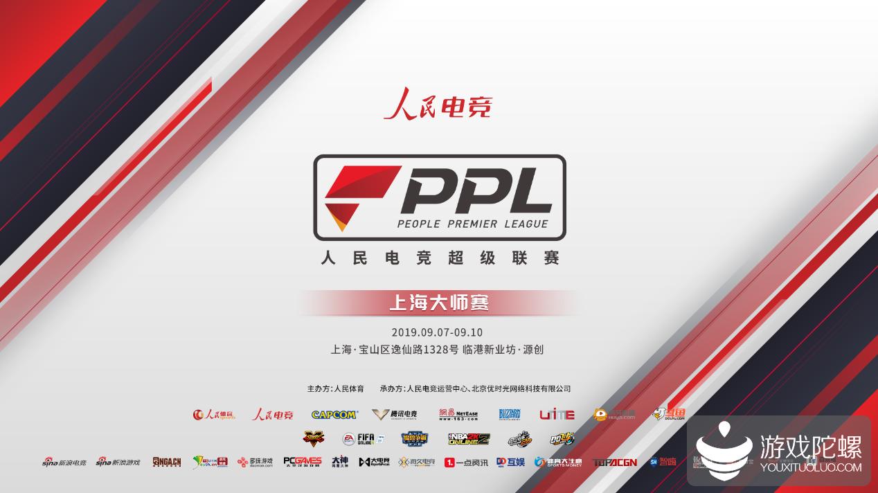 人民电竞PPL超级联赛上海站将落地宝山区,打造权威品牌电竞赛事