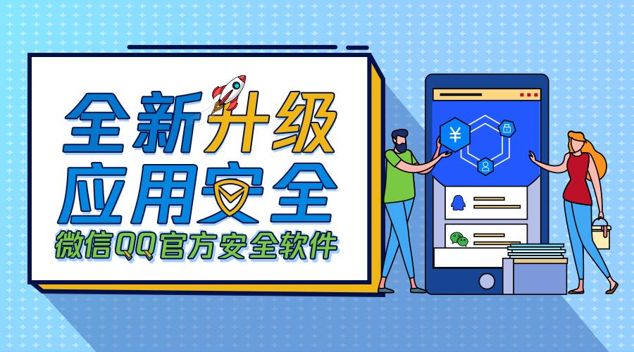 """担心游戏账号被盗?腾讯手机管家全新8.0开启""""账号保护""""模式"""