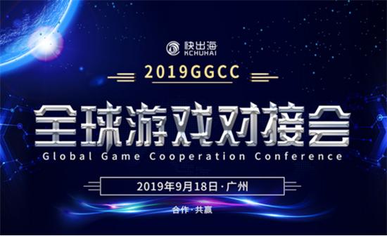 快出海首届GGCC全球游戏对接会9月18日广州举办