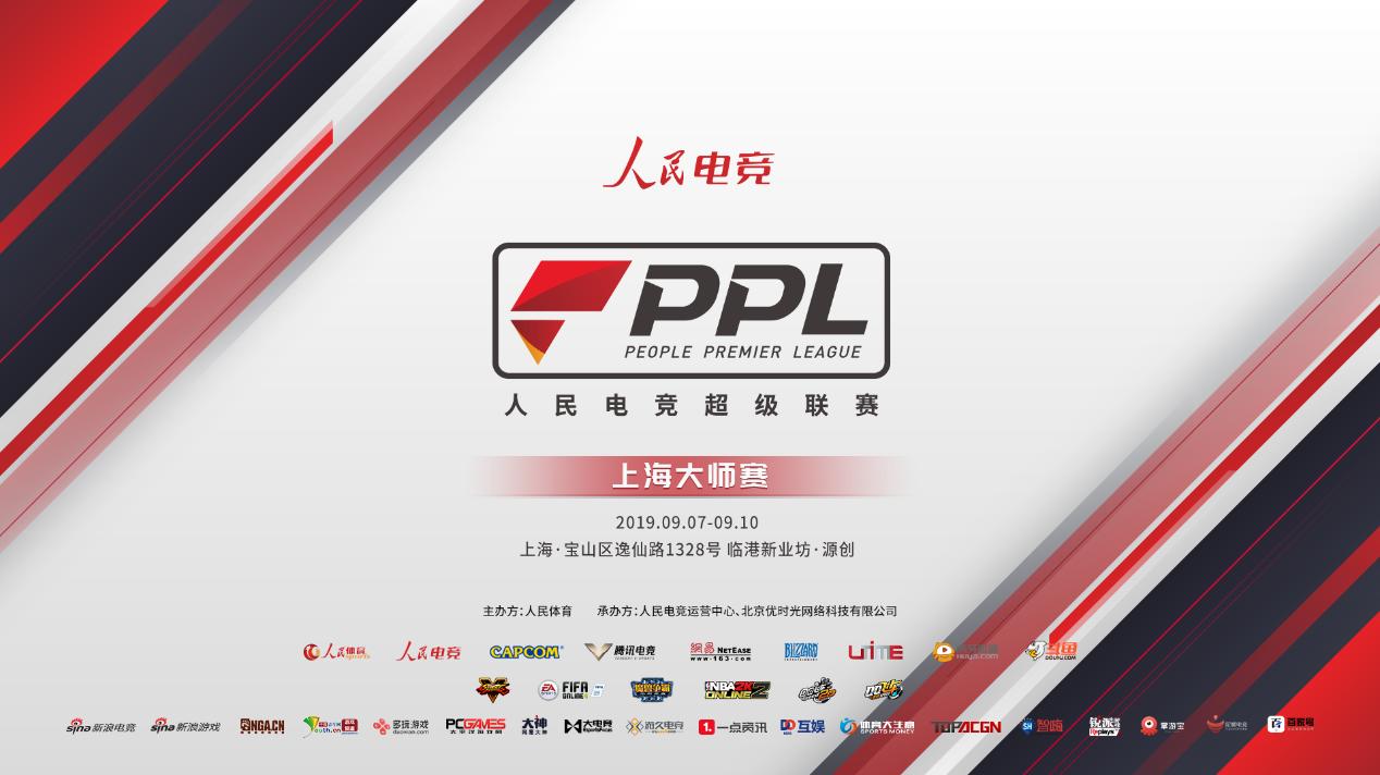 人民电竞超级联赛上海站圆满闭幕 宝山再掀电竞热潮