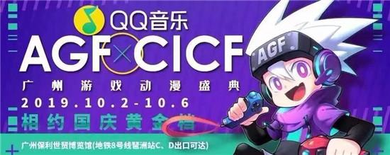 关于2019CICFxAGF动漫游戏展原创游戏艺术精品展示征集的通知