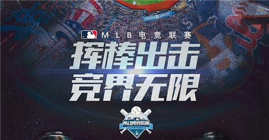 LGD疑似转战棒球电竞? MLB电竞联赛杭州站将迎豪门LGD参战