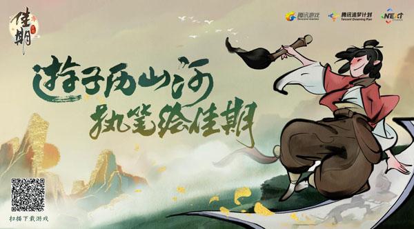 《佳期:月圆》全新上线 与君共赏中秋佳节