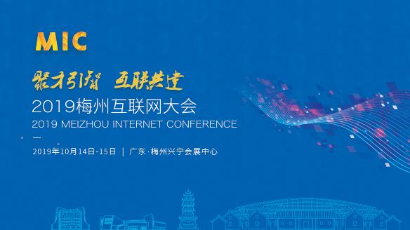 MIC2019 |世界客都迎盛会,梅州市容尽展颜!——快来晒出你眼中的最美梅州!