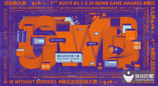《卡库远古封印》荣获腾讯游戏创意大赛两大奖项