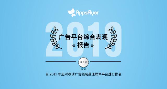 AppsFlyer 重磅发布《广告平台综合表现报告》(第九版)解密全球移动营销新趋势