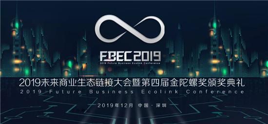 FBEC2019 | 未来六个月,会是手游行业的分水岭吗?