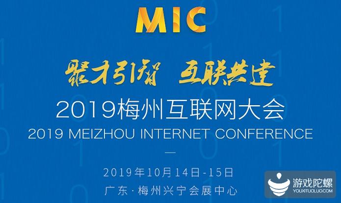 大咖云集 | 2019梅州互联网大会嘉宾重磅公布!