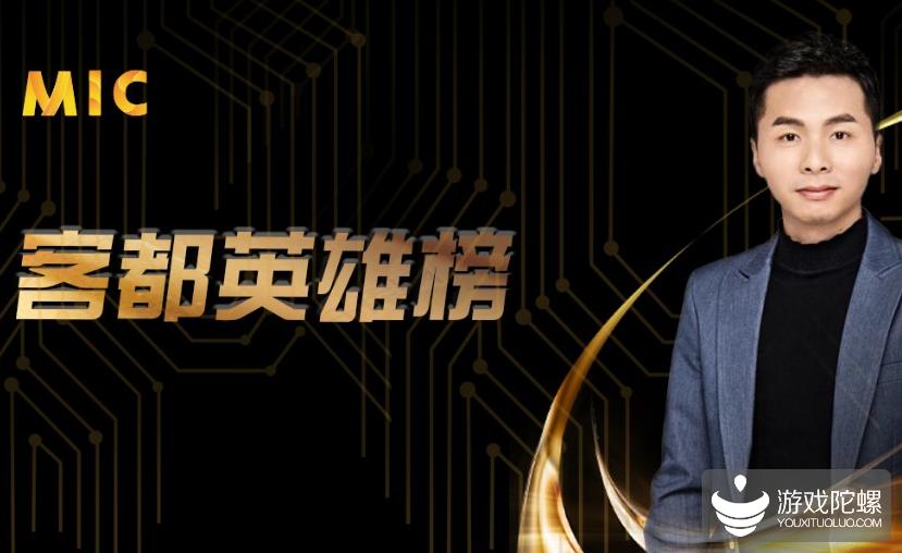 MIC2019客都英雄榜专栏 | 乐唯科技CEO周聪伟:移动社交领域的草根创业者