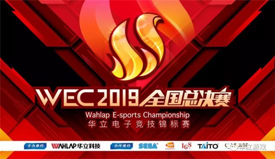 WEC2019华立电竞总决赛圆满落幕,一起来回顾精彩画面吧