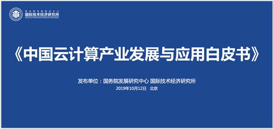 """权威发布《中国云产业发展白皮书》:芯片是软肋、""""自主可控""""是重要议题、""""5G+云+AI""""是重要引擎"""