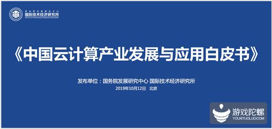 """?权威发布《中国云产业发展白皮书》:芯片是软肋、""""自主可控""""是重要议题、""""5G+云+AI""""是重要引擎"""