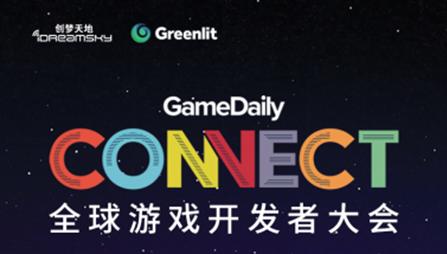 创·变赋能行业发展!GameDaily Connect全球游戏开发者大会11月10日在深召开