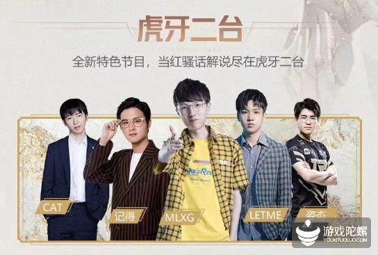 S9小组赛回顾:FPX携手IG出线虎牙直播人气突破7000万