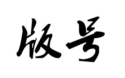 10月第二批国产版号公布:共21款,米哈游《原神》获批