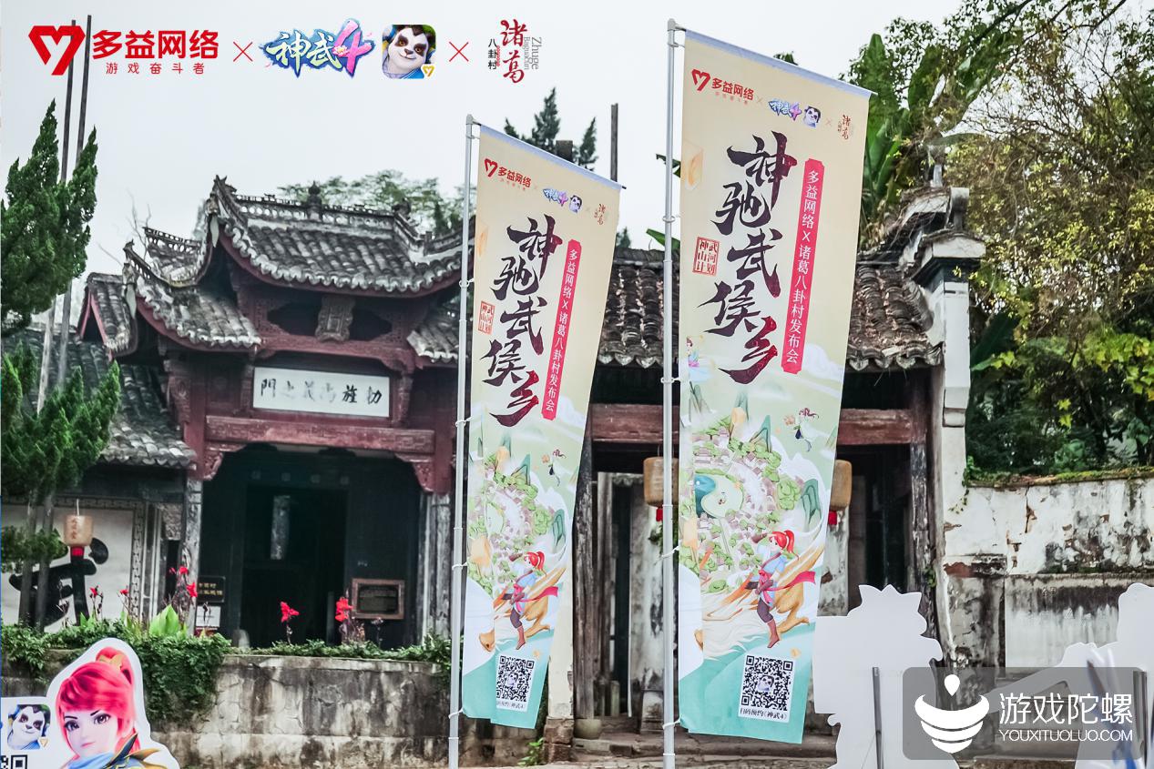 """多益网络X诸葛八卦村跨界联动 开创浙江首例""""游戏+景区""""新文创"""