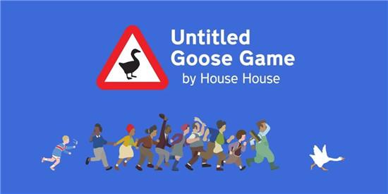 谁能想到,今年真正为游戏界代言的是一只大鹅
