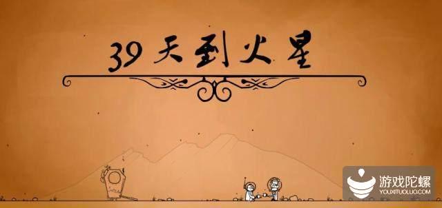 《39天到火星》PSN版本香港即将上线 佛系设定在冒险中解压